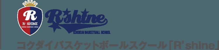 KOKUDAIバスケットボールスクール
