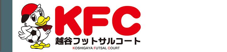 KFC越谷フットサルコート