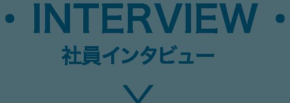 interview-社員インタビューのタイトル